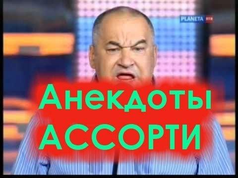 Анекдоты Игоря Маменко Бесплатно Онлайн