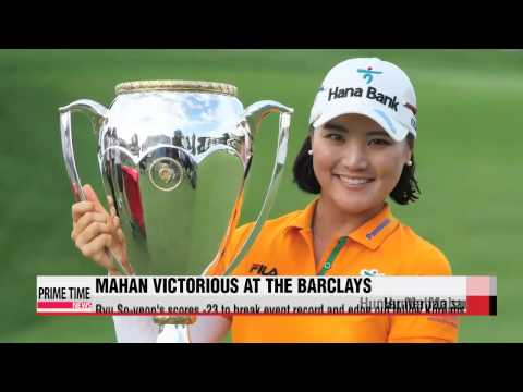 Ryu So-yeon edges out compatriots to win Candian Women′s Open   유소연, 캐나다여자오픈 2년만
