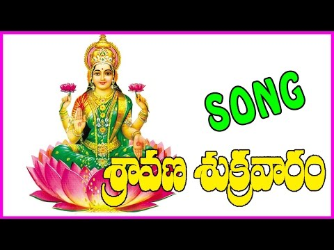 Sravana Sukravaram Special Songs – Varalakshmi Devi Songs – Telugu Devotional Songs Photo Image Pic
