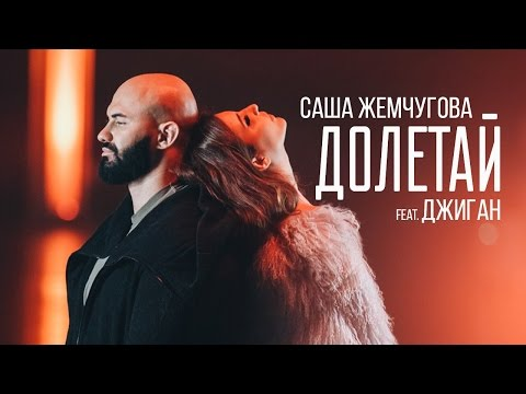 Саша Жемчугова ft. Джиган Долетай pop music videos 2016