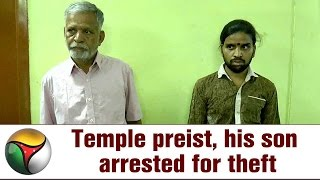 Temple preist, his son arrested for theft in Thiruchengodu