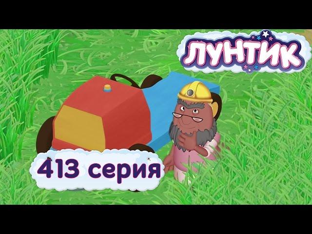 Лунтик - Новые серии - 413 серия. Травожуйка
