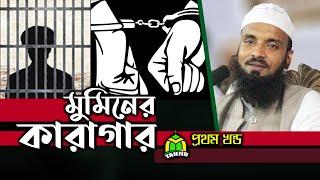 Bangla waz-মুমিনের কারাগার- part-1 মাওলানা আব্দুল খালেক শরিয়তপুরী