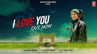 I Love You (Audio) | Rajiv Ranjan | Ghanu Music | Latest Love Song 2018 | Valentine Special | VOHM