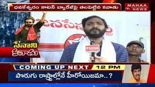 Vinod Reddy About Pawan Kalyan's Kavathu | Nellore