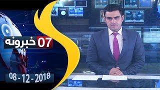 SHAMSHAD TV Pashto news 08.12.2018 / شمشاد خبري ټولګه