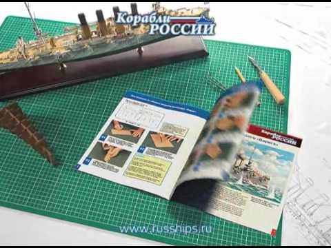 """Модель Крейсера Варяг - Журнал """"Корабли России"""""""
