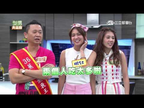 台綜-型男大主廚-20151201 羊年衰王總決賽第二站!邰哥來吃蕉?