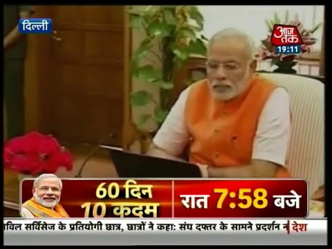 India 360: People can now complain to PM Modi directly