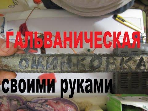 ОЦИНКОВКА АВТО СВОИМИ РУКАМИ, защита от ржавчины, гальваническая оцинковка- ТЕОРИЯ