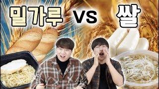 밀가루 vs 쌀 세기의 대결! 뭐가 더 맛있을까 (feat.파스타, 쌀국수등) -각자먹방