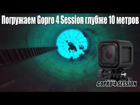 Погружаем Gopro 4 Session глубже 10 метров