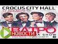 Рождественский концерт группы Кватро в Crocus City Hall mp3