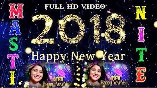Happy New Year DJ Song | 2018 Welcome Masti Nite FULL VIDEO Song | Khushboo Uttam | Rathore Cassette
