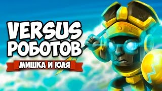 ВОЙНА РОБОТОВ - VERSUS #5 ♦ Mayan Death Robots