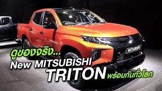ชมของจริง Mitsubishi TRITON | L200 พร้อมกันทั่วโลก