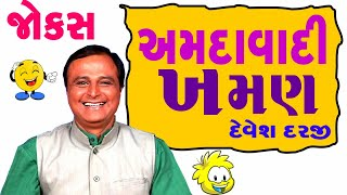 jokes new in gujarati amdavadi khaman by devesh darji Full 1 Hour show
