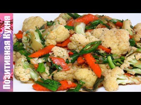 ВКУСНАЯ ЦВЕТНАЯ КАПУСТА ПО-ТАЙСКИ | Vegan Cauliflower Recipe
