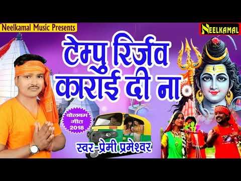 सईया टेम्पु रिजर्व करायी दी ना - Tempu Rejrab Kariy Di Na - Singer Premi prameshwar - Bolbam Song