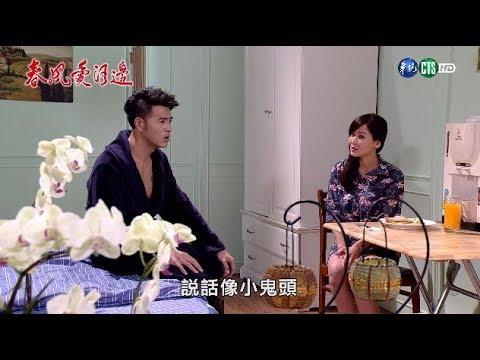 台劇-春風愛河邊-EP 48