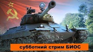 world of tanks xbox 360 edition | Субботний стрим | Обновление 1.9