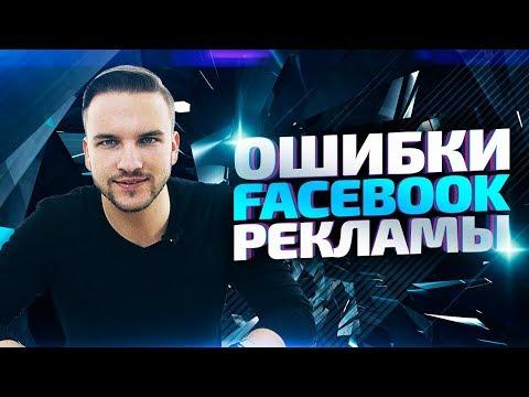 ТОП-7 ошибок Facebook рекламы