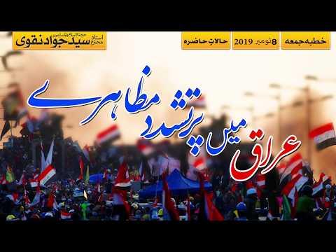 Iraq protests | Ustad e Mohtaram Syed Jawad Naqvi