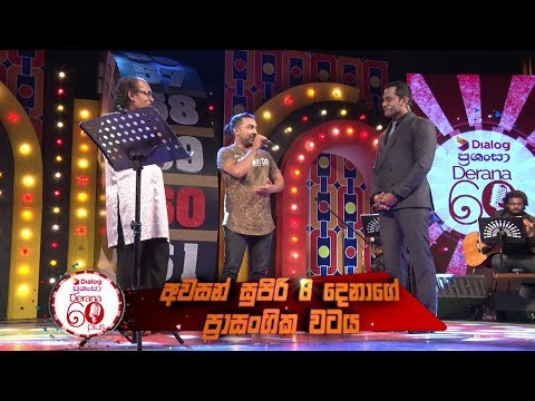 Derana 60 Plus 04th August 2018