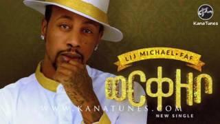 Ethiopian - Lij Michael Faf    ልጅ ሚካኤል  - Workezebo   ወርቀዘቦ - New Single Ethiopian Music 2017