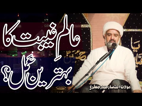 Aalam-E-Ghaibat Ka Behtareen Amal.. | Maulana Intisar Haider Jaffari | 4K