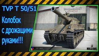 TVP T 50/51.  Колобок с дрожащими руками!!! Лучшие бои World of Tanks