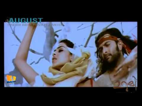 Urumi Malayalam Movie Song - Aaro Nee Aaro - (full Song Hd) - Matineemovie.flv video