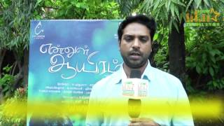 Krishna Kumar At Ennul Aayiram Press Meet