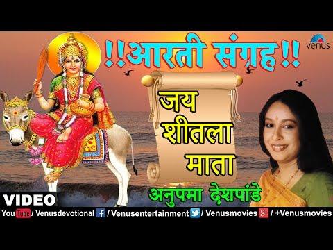 Aarti Shitala Mata Ki (Aarti Sangrah) (Hindi)