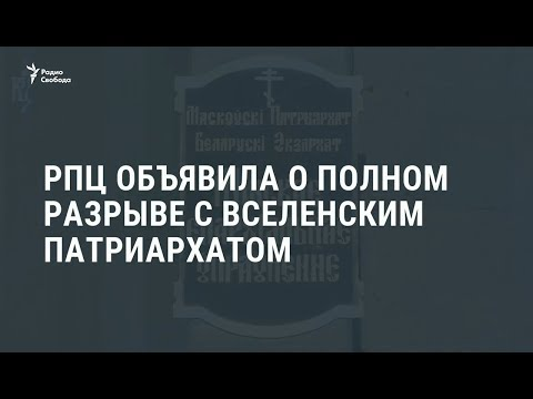 РПЦ объявила о полном разрыве с Вселенским патриархатом / Новости