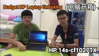 Budget HP Laptop Unboxing // 电脑开箱 (Intel Core i7 processor ▷ HP 14s-cf1027TX)