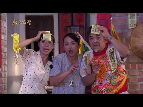 台劇-戲說台灣-金門鬼班長-EP 03