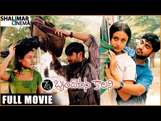 7G Brindavan Colony ( 7/G Brindavan Colony ) Full Length Telugu Movie    Ravi Krishna, Sonia Agarwal