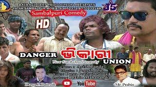 Danger Bhikari Union(Jogesh Jojo) Sambalpuri Comedy(Copyright Reserved With RK Media)