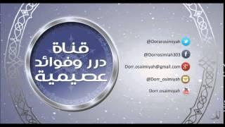موعظة نافعة وفيها بعض القصص  لفضيلة الشيخ صالح بن عبدالله العصيمي