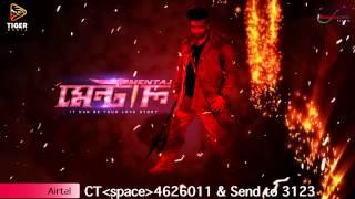 MENTAL 2015   Title Track Audio   Bengali Movie Song   Shakib Khan   Tisha   Porshi   Achol   YouTub