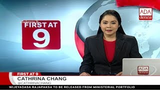 Ada Derana First At 9.00 - English News (22.08.2017)