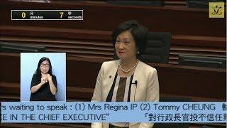 立法會會議 (2019/05/29) - II.議員議案:對行政長官投不信任票 (第三部分)