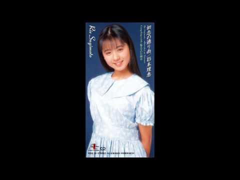 Hatsukoi No Tooriame / Rie Sugimoto - Hatsukoi No Tooriame