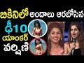 డీ 10 యాంకర్ వర్షిణి బికినీ అందాలతో షాక్ | Dhee 10 Team Leader Varshini New Viral Video | PlayEven