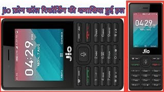 jio phone mein call recording kaise kare / How to coll recording jio phone