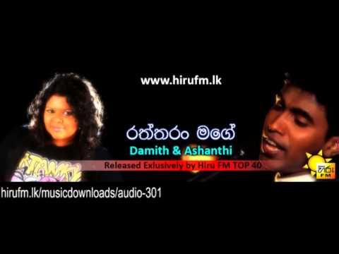 Raththaran Mage   Damith Asanka & Ashanthi www hirufm lk