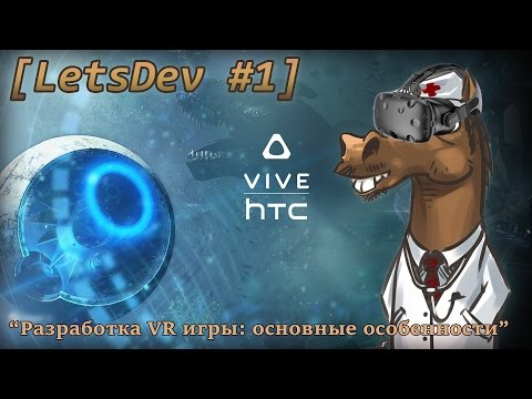 [LetsDev #1] Разработка VR игры: основные особенности
