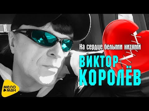 Виктор Королев -  На сердце белыми нитями (Official Video 2017)