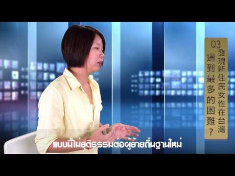 台灣史上首位新住民立委:林麗蟬的從政之路(泰文版)
